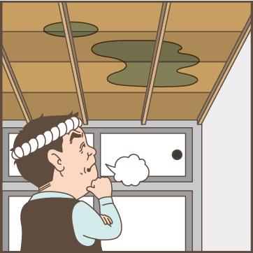 天井や壁に雨漏りと思われるシミがある